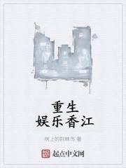 重生娱乐香江